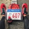 【エア柴又2018】レポ⑥  ゴール後も地獄