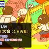 【告知】3/17(土) KOF02UM 1on1大会(2本先取)  in 大阪・南森町コーハツ
