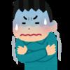 筋トレの疲れか、風邪かインフルか…それが問題だ…(追記:インフルではない模様)