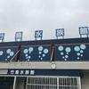 竹島水族館に行ってきた!