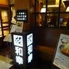 とんかつ和幸 伊勢丹 京都店(京都市)