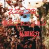 【私服公開!】YTOスタッフの秋服コーディネート2020