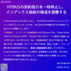 "【bitcoin仮想通貨】7月2日2時前に""3番限契約HT0925""の取引を一時停止し、インデックス価格の構成を調整するのお知らせ"