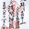 人穴浅間神社(静岡)