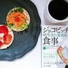 スーパーフード満載のグルテンフリーブラウンライスケーキ @成城石井