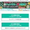 ちょびリッチ→ドットマネー最大20%増量キャンペーン
