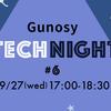 Gunosy Tech Night #6を開催しました!