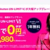 前言撤回!Rakuten UN-LIMIT Vを継続します!