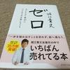 「書評」生き方に悩むあなたに堀江貴文さんの本がおすすめな理由。