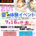 7/16(月・祝)親子で体験!『リトミック教室 夏の体験イベント』を開催します!