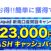 LiquidbyQuoine【リキッドバイコイン】の新規口座開設キャンペーンが凄すぎ!!簡単に獲得できる