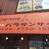 【北インド系】インド料理・パラサンサ とっても暖かみのあるお店【東京】