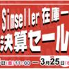 スマホ一括1円。goosimseller総決算セール中。