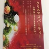 京都で着物を着てクリスマスパーティーご一緒しませんか?
