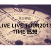 東方神起 LIVE TOUR2013 TIME 感想 その1