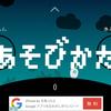 【ゲーム攻略】『ひとりぼっち惑星』の遊び方