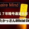 仮想通貨(暗号通貨)10/13 ADAコイン カルダノプロジェクト ビットコインなど情報発信たかっさん