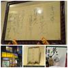 鉄人色紙はダテじゃない。「一番@町屋」は、町中華×本格中華の名店だっ!!