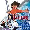 『太陽の王子 ホルスの大冒険 オリジナル・サウンドトラック』 間宮芳生 CINEMA-KAN Label