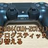 新型デュアルショック4(CUH-ZCT2J)のアナログスティックを交換する
