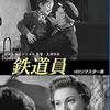 「鉄道員」(1956)