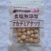 【マカデミアナッツ】認知症の予防に有効な牛乳風味のマイルドなナッツ