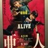 「亜人」 MX4D TOHOシネマズ新宿 、アクションに次ぐアクション MX4Dで見るべき映画!