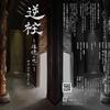 鬼の居ぬ間に 九「逆柱 ―追憶の呪い―」