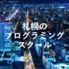 札幌のおすすめプログラミングスクール・教室6選!