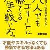 amazon Kindle日替わりセール▽凡人でもエリートに勝てる人生の戦い方。 星野 明宏 (著) Kindle 価格:¥ 399 OFF:74%