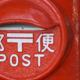 「簡易書留」は配達完了メールを受け取ることができるという話