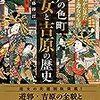 「江戸の色町 遊女と吉原の歴史 江戸文化から見た吉原と遊女の生活」を読んだ