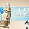 近日発売のジョージア ジャパン クラフトマンが1,000名に、さらにaiboが1名に当たる。