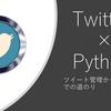 目指せツイート管理!!開始から数時間でPythonからツイートできるようになった方法!!