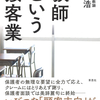 日本の学校は今のままでいいのか? 苦悩する教育現場からの真摯な問いかけ 『教師という接客業』齋藤浩 著