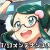 【ナナシス】7/13メンテナンスまとめ!モモカの新EPが追加されるぞ!