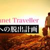 海外に出て気付いた日本という国への疑問