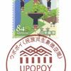 【特印】ウポポイ(民族共生象徴空間)(2020.4.21押印)