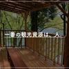 【宮城県】県北の栗原市へ「お試し移住」! さまざまな環境や人に触れた3泊4日。【体験記】