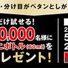 サクセス|リンスのいらないシャンプーミニボトル50,000名にプレゼント!