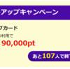 げん玉経由でNTTグループカード発行で一発換金9,000円GET