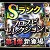 【プロスピ】セレクション第一弾登場! オススメ選手はこの選手!