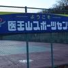初冬の医王山!!霜と氷の世界!!