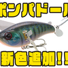 【ジャッカル】超実践型ノイジールアー「ポンパドール」に新色追加!