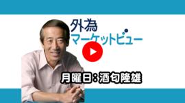 FX「株高・ドル安シナリオに変化の兆し?」2021/1/18(月)酒匂隆雄
