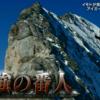 【イッテQ登山部】アイガー登頂SP!イモトの自信が砕け散るナイフリッジがヤバすぎる!