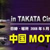 MOTO1エリア選手権!!!