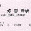 修善寺駅の入場券