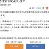 日経新聞、謝罪記事に課金していたことを小飼弾さんに晒され炎上