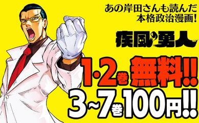 あの岸田さんも読んだ本格政治漫画『疾風の勇人』が 1巻~2巻無料& 3巻〜7巻100円です!!